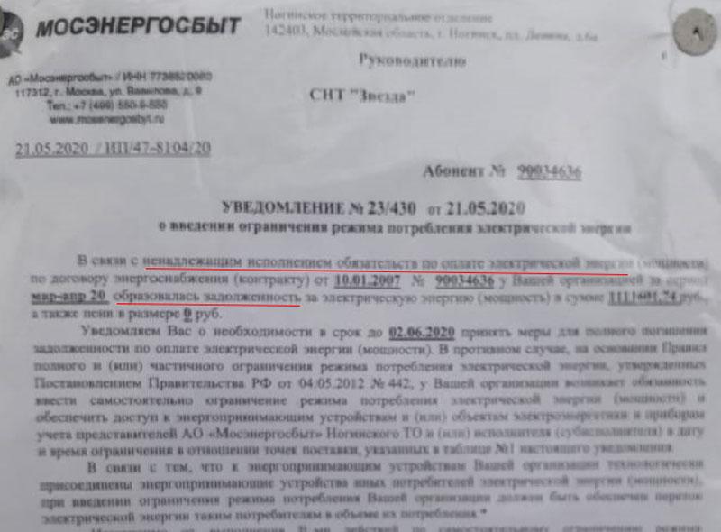 """Уведомление СНТ """"Звезда"""" о задолженности"""